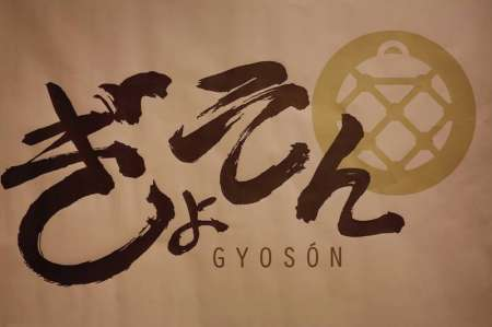Gyoson_Logo