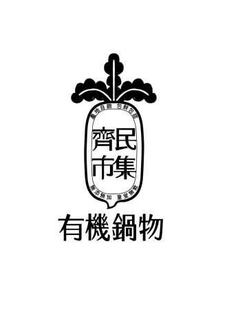 齊民市集logo-01